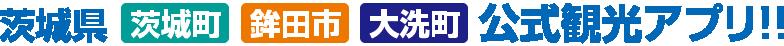 茨城県 茨城町・鉾田市・大洗町公式観光アプリ!!